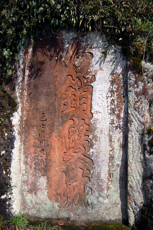 xuyong: Stone carvings ancient China Stock Photo