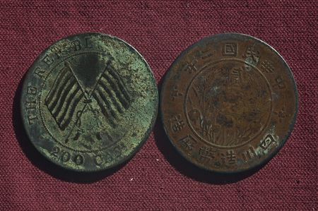 copper coin: The copper coin of the republic of China