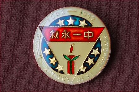 xuyong: Tourism souvenir badges