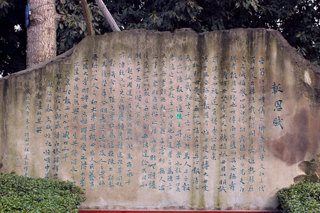 song dynasty: Gratitude fu calligraphy carved stone Editorial