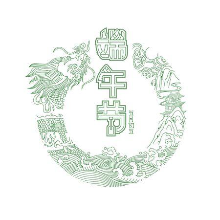 Traditional Dragon Boat Festival illustration on white background