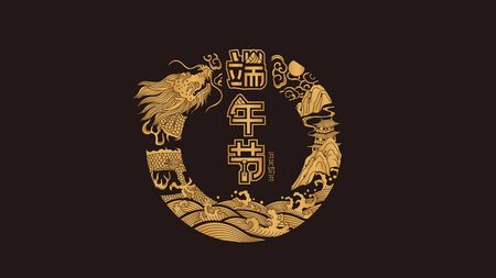 Traditional festival dragon boat festival festival element pattern