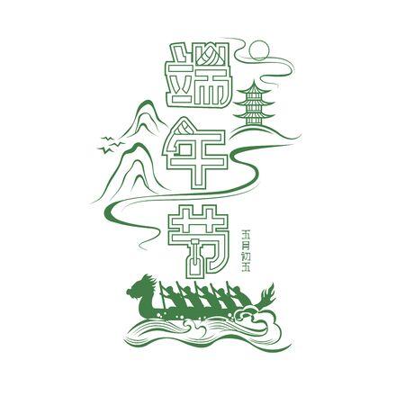Dragon boat festival line illustration pattern