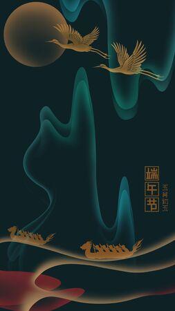 Dragon boat festival poster pattern