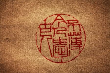 cruddy: Chinese character on brown texture