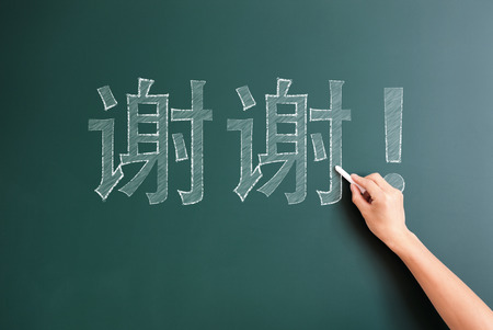 chinese word: chinese word thank you written on blackboard