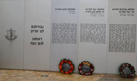 LATRUN, ISRAEL - NOVEMBER 27, 2014: Memorial to fallen comrades at Yad La-Shiryon Armored Corps Museum at Latrun Editorial