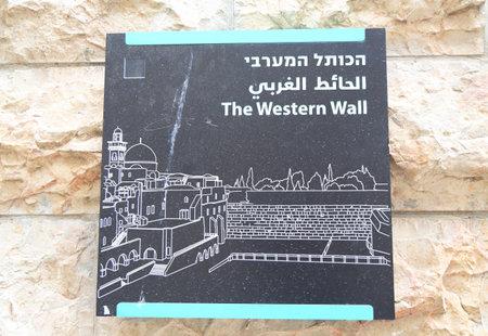 JERUSALEM, ISRAEL - APRIL 30, 2017: The Western Wall in the Old City of Jerusalem.