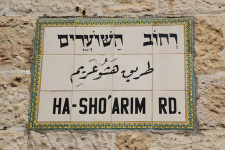 JERUSALEM, ISRAEL - APRIL 30, 2017: Street sign in Hebrew, Arabic and English in the Old City of Jerusalem.