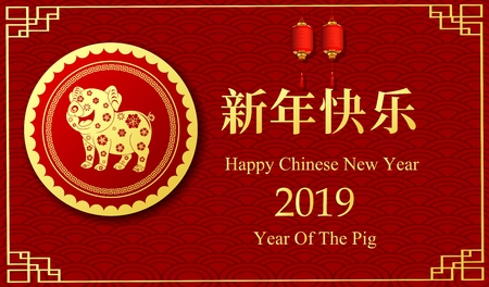 Happy chinese new year 2019 year of the pig with hanging lanterns. Chinese characters mean Happy New Year