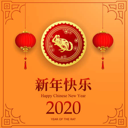 Happy chinese new year 2020 year of the rat. Chinese characters mean or Translation : Happy New Year