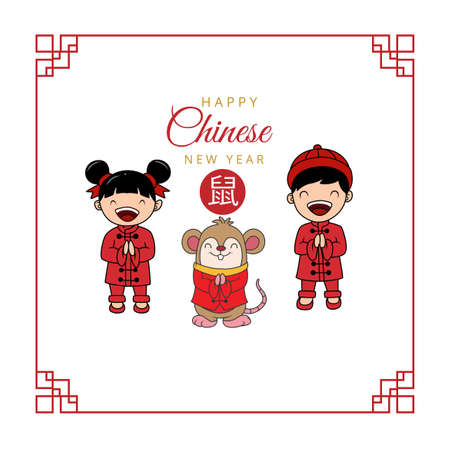 Happy Chinese new year 2020 greeting card with cute children and rat. Translate: rat