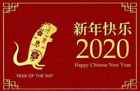 Happy Chinese new year 2020 year of the rat Векторная Иллюстрация