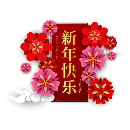 Chinese New Year written in Chinese characters on roll with flowers