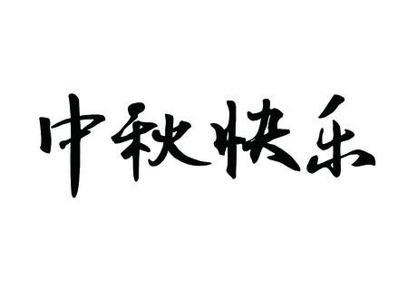 autumn festival: Chinese calligraphy - Mid Autumn Festival Illustration