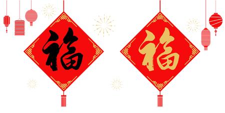 Fu calligraphy, happy Chinese new year, lantern background