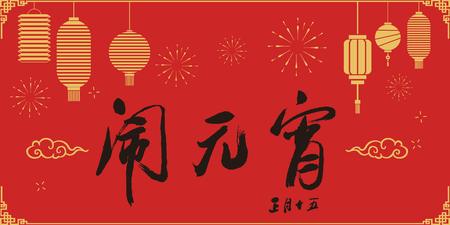 Happy Chinese New Year lantern festival background