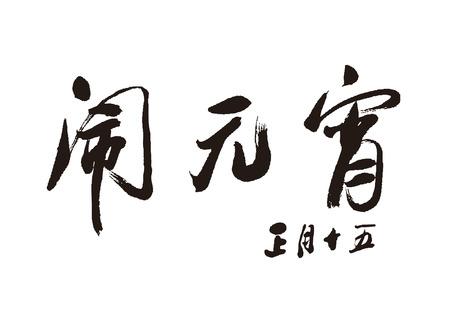 Happy Chinese New Year , Yuan Xiao Jie