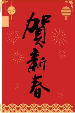 Calligraphy font, chinese traditional new year element background illustration