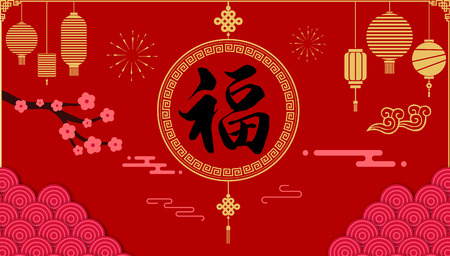 Happy Chinese New Year lantern background, calligraphy font
