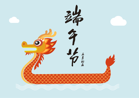 Dragon Boat Festival illustration, Dragon Boat Festival Calligraphy Font Иллюстрация