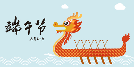 Dragon Boat Festival illustration, Dragon Boat Festival Calligraphy Font Illustration