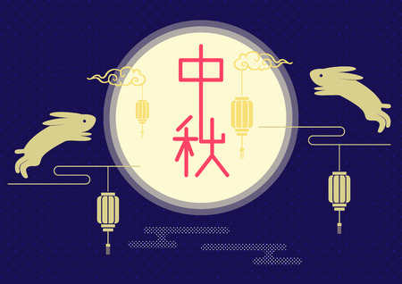 Chinese Mid Autumn Festival vector banner,greeting card template with traditional paper lantern background,clouds and ornamental elements.