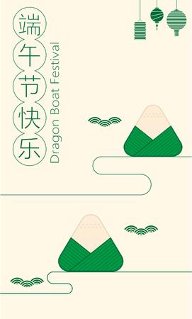 Modèle de carte de voeux pour le festival des bateaux-dragons. Vecteurs