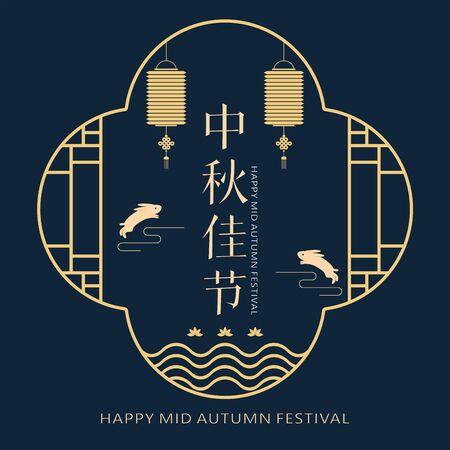 Chinese mid-autumn festival illustration
