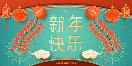 2021 new year poster template, hanging lanterns and firecrackers, Chinese text translation: Happy lunar year