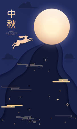 Paper cut style rabbit, Mid Autumn Festival full moon illustration