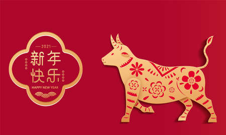 Chinese Zodiac-Ox, handicraft paper-cut style, traditional Chinese window, Chinese character meaning: Happy New Year Vector Illustration