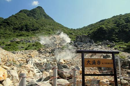 Owakudani in Hakone, Japan