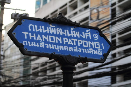 thanon: Sign on Patpong in Bangkok, Thailand