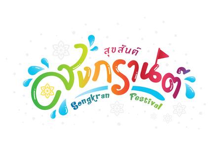 Festival de Songkran vector de ilustración de tipografía tailandesa