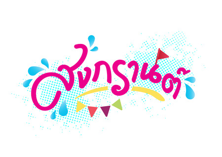 Songkran festival Thai typeface illustration vector