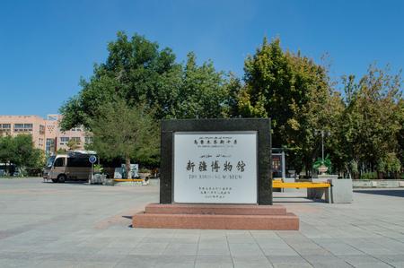 Xinjiang Uygur Autonomous Region Museum