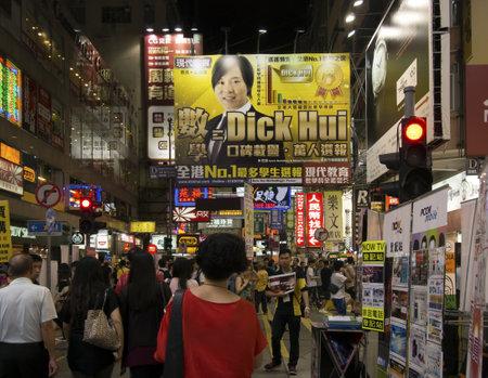 overcrowded: Mongkok, Hong Kong , China - JUNE 8 2013 : Mongkok District at night in Hong Kong, China. Mongkok in Kowloon Peninsula is the most busy and overcrowded district in Hong Kong. Editorial