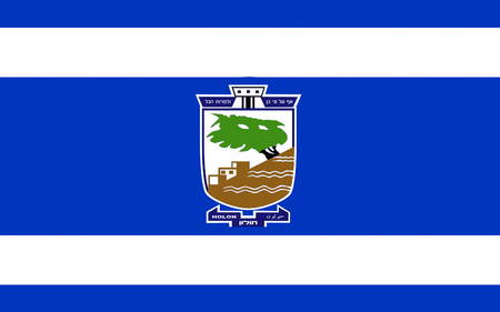 israelis: Flag of Holon is a city on the central coastal strip south of Tel Aviv, Israel.