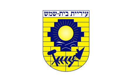 israelis: Flag of Beit Shemesh is a city in Israel.