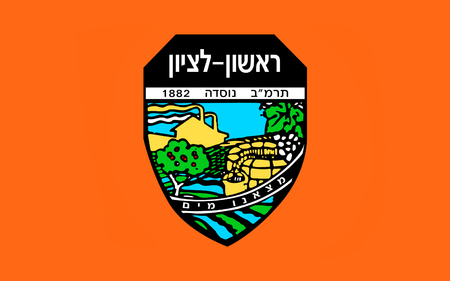 israelis: Flag of Rishon LeZion is the fourth-largest city in Israel. Stock Photo