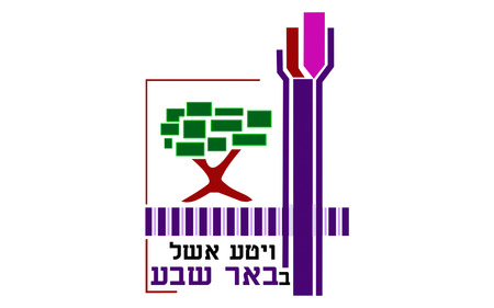 zion: Flag of Beersheba is the largest city in the Negev desert of southern Israel.