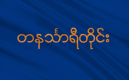 subsequently: Flag of Tanintharyi Region formerly Tenasserim Division and subsequently Tanintharyi Division, is an administrative region of Myanmar. 3D illustration