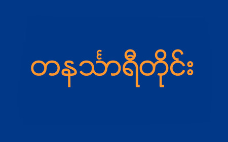 subsequently: Flag of Tanintharyi Region formerly Tenasserim Division and subsequently Tanintharyi Division, is an administrative region of Myanmar. Stock Photo