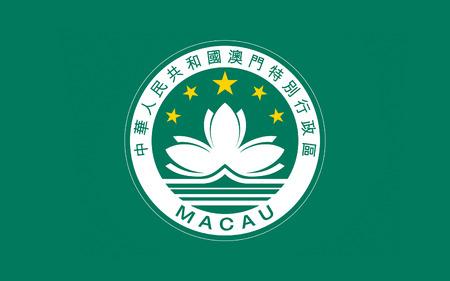 マカオの旗は、マカオ、中国の人民共和国のマカオ特別行政区として公式に知られているまた綴られます。 写真素材