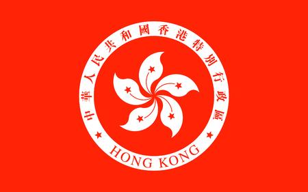 旗香港の正式に香港特別行政区人民共和国の中国の中国の南海岸に自律的な領土。
