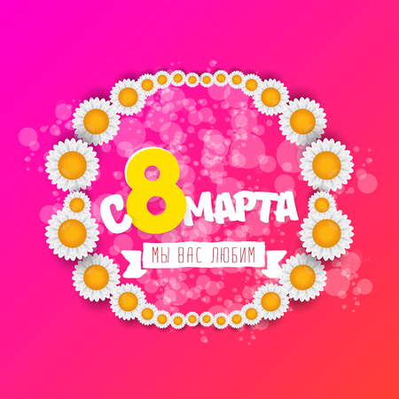 vector International Women s Day label isolated on pink background with Russian language lettering text. 8 march greeting card or banner design Illustration
