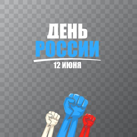 12 june Happy Russia Day greeting card background with strong fists in the air and slogan on russian Happy russia day. Vector national russia day poster design template with man protest fist 矢量图像