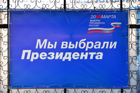 Moscow, Russia - March 18, 2018: The president election in Russia. A poster in front of the exit of the polling station. The inscription means
