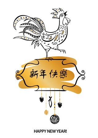 Vector element of design logo, logotype, greeting card, poster, clothing, postcard, calendar and invitation for party event happy new year rooster 2017 on color background. Text mean happy new year on chinese lanquage.